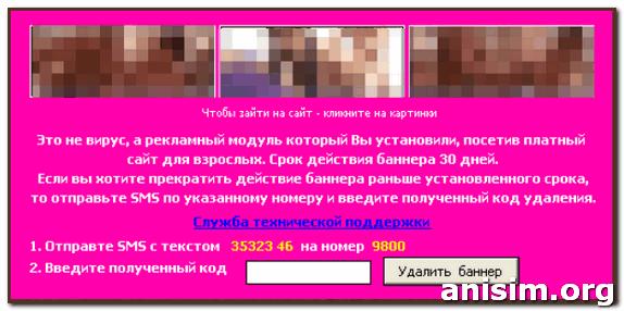kak-razblokirovat-telefon-ot-porno-sayta